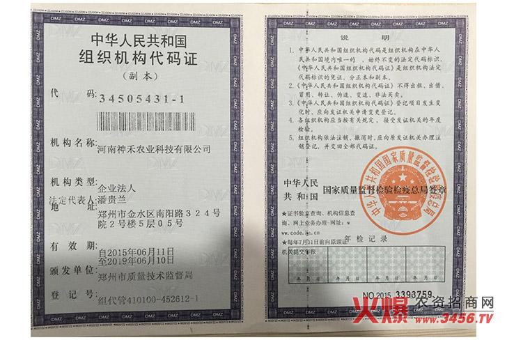 组织机构代码证-河南神禾农业科技有限公司