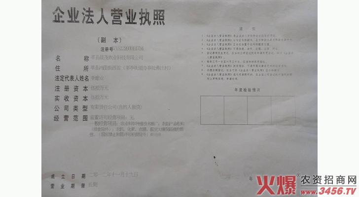 营业执照-山东晨茂农业科技有限公司