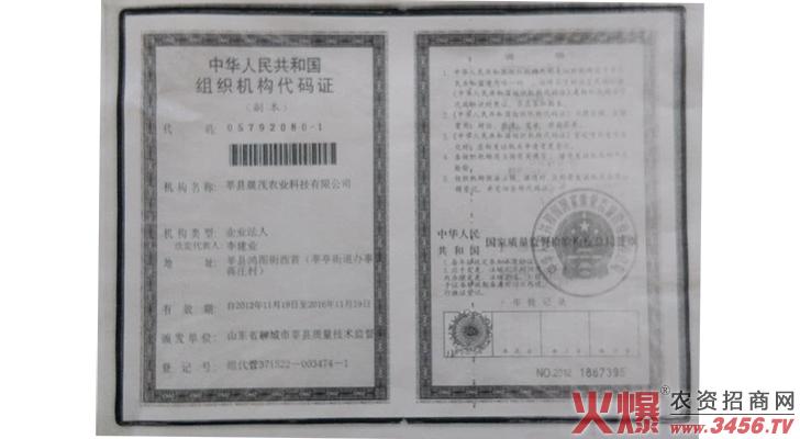 组织机构代码证-山东晨茂农业科技有限公司