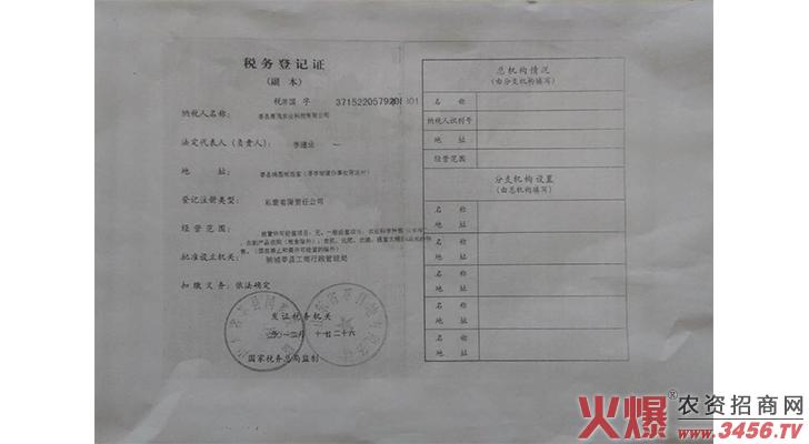 税务登记证-山东晨茂农业科技有限公司