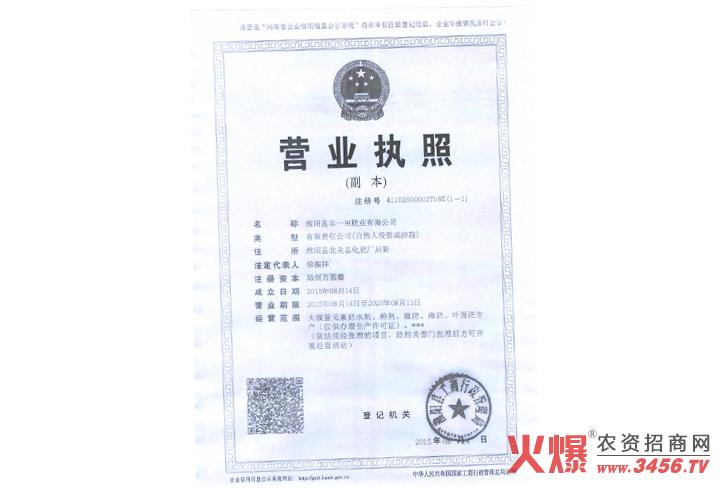营业执照-河南金丰田生物科技有限公司