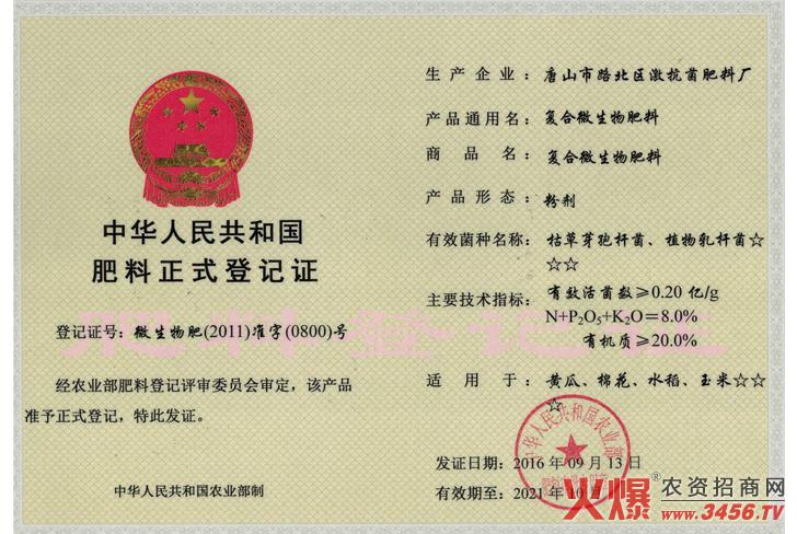 肥料登记证-唐山市路北区激抗菌肥料厂
