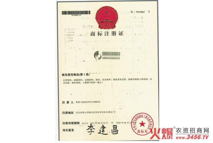 商标注册证-唐山市路北区激抗菌肥料厂