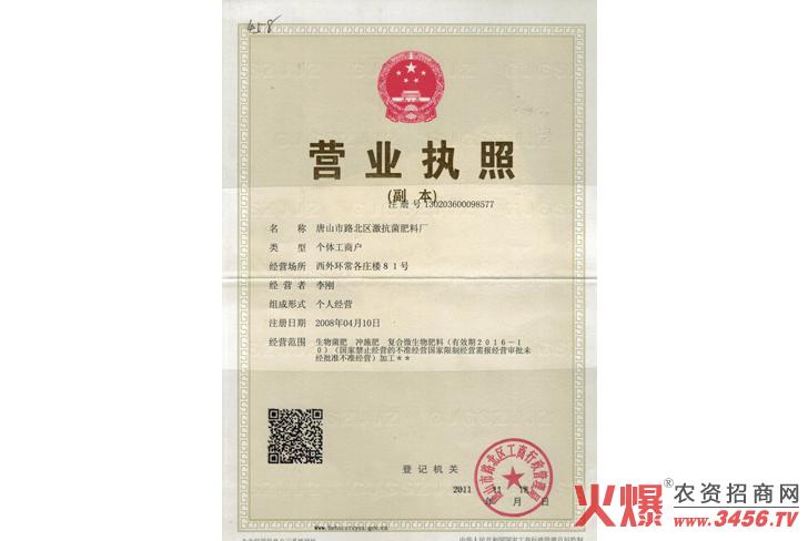 营业执照-唐山市路北区激抗菌肥料厂