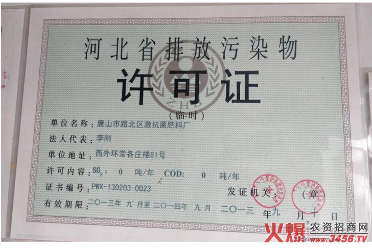 排放污染物许可证-唐山市路北区激抗菌肥料厂