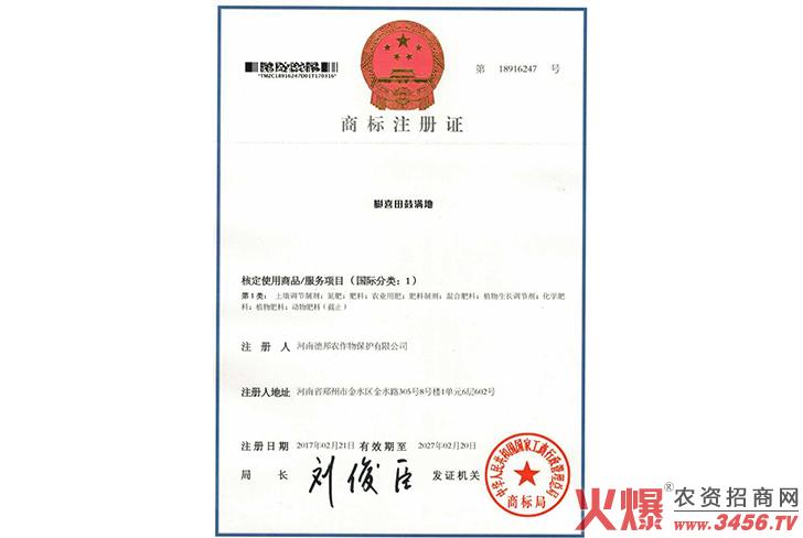 膨喜田鼓满地商标注册证-德邦农叶菲国际集团