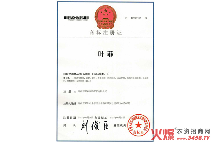 叶菲商标注册证-德邦农叶菲国际集团