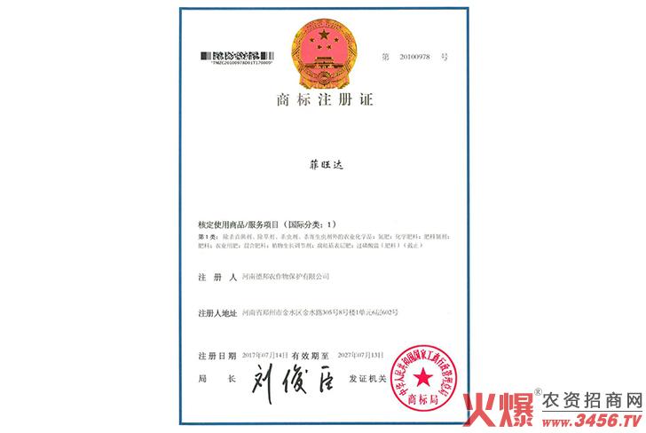菲旺达商标注册证-德邦农叶菲国际集团