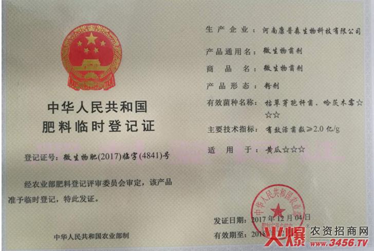微生物菌剂粉剂临时登记证-康普森生物科技有限公司