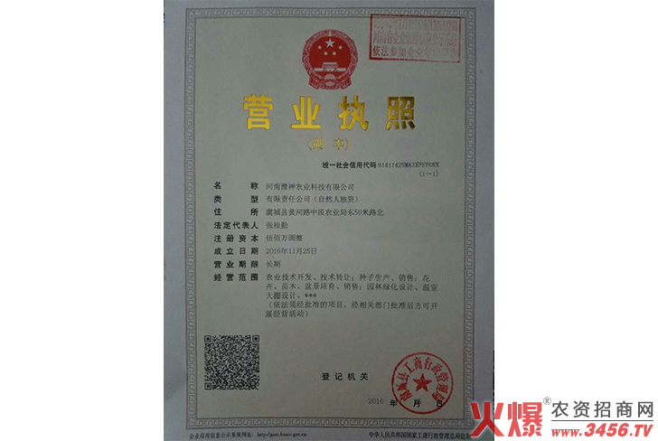 营业执照-河南豫神农业科技有限公司