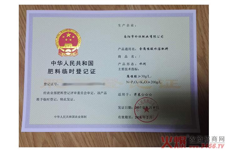 肥料临时登记证-含腐殖酸水溶肥料(水剂)-进口商:南阳市朴欣肥业有限公司