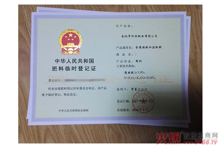 肥料临时登记证-含腐殖酸水溶肥料(粉剂)-进口商:南阳市朴欣肥业有限公司