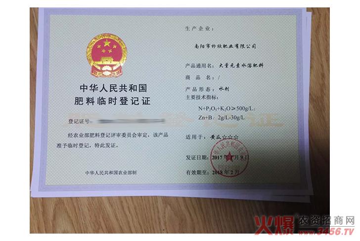 肥料临时登记证-大量元素水溶肥料(水剂)-进口商:南阳市朴欣肥业有限公司