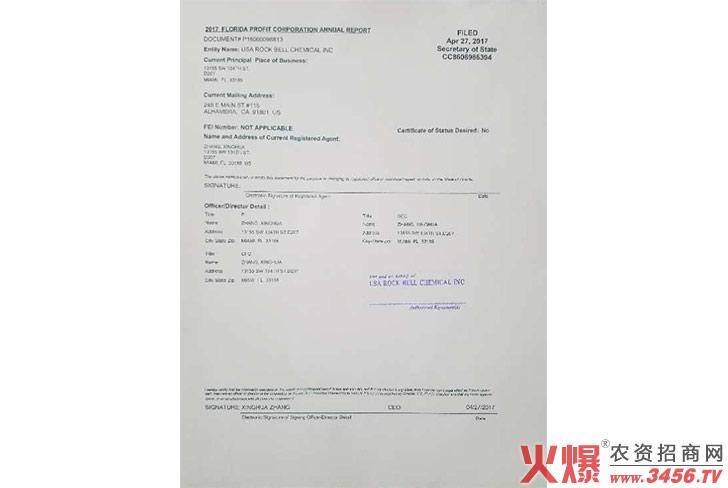 营业执照-美国罗氏贝尔化学有限公司