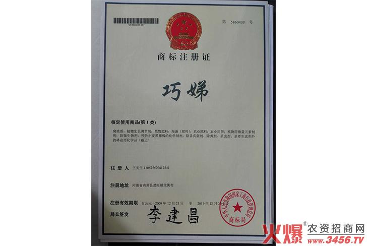 商标注册证-河南巧娣生物科技有限公司