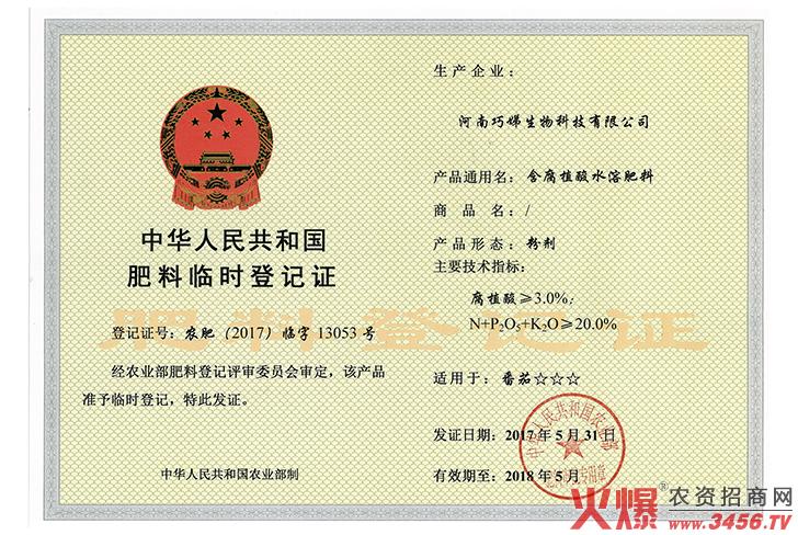 肥料临时登记证粉剂-河南巧娣生物科技有限公司