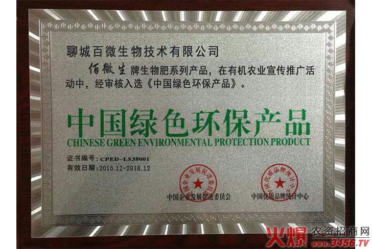 中国绿色环保产品-山东聊城百微生物技术有限公司