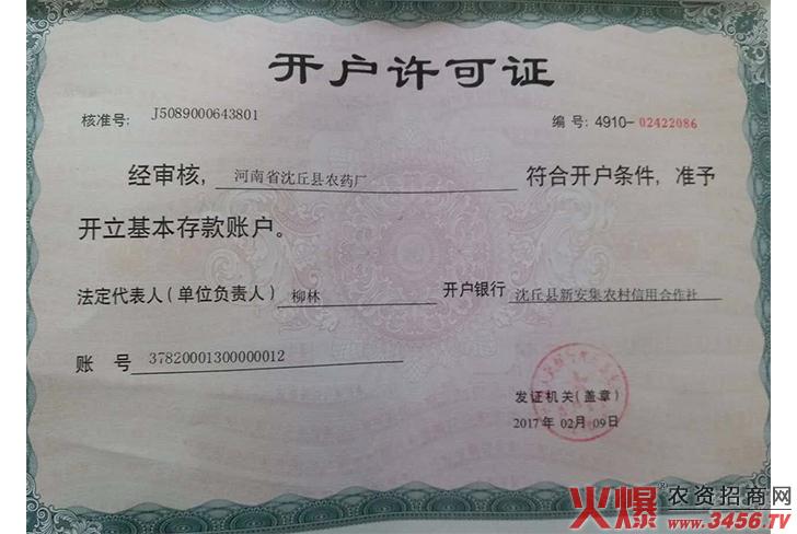 客户许可证-河南省沈丘县农药厂