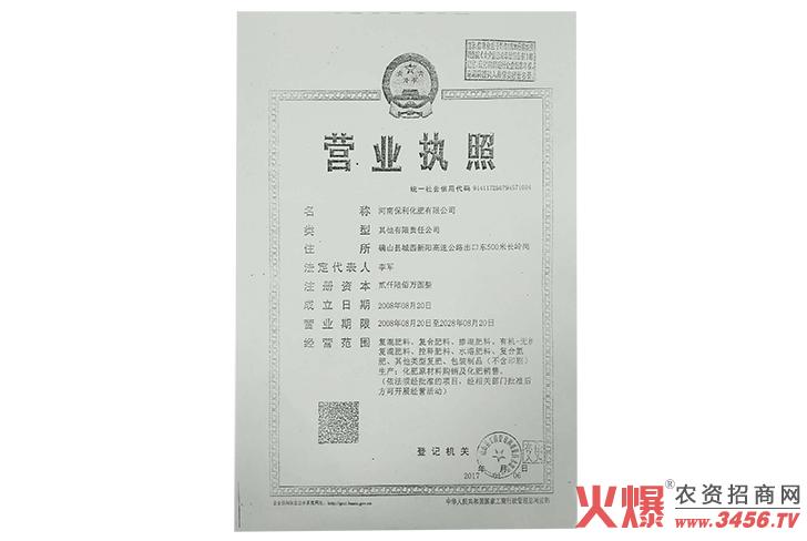 营业执照-河南保利化肥有限公司
