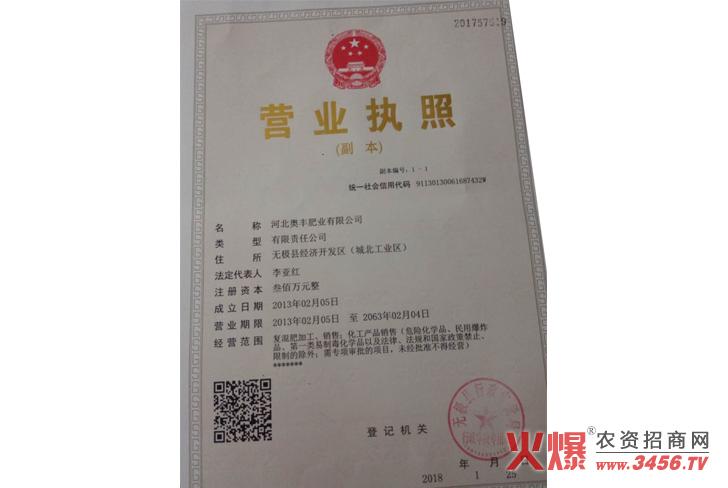 营业执照-河北奥丰肥业有限公司