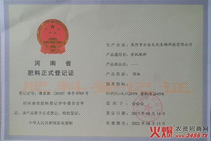 肥料登记证-焦作市云台大化生物科技有限公司