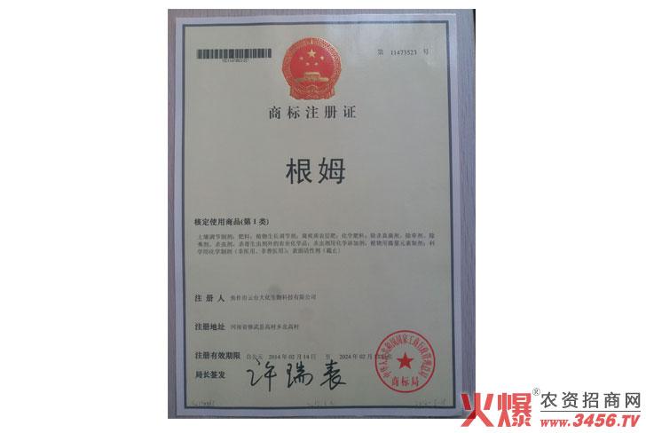 商标注册证-焦作市云台大化生物科技有限公司