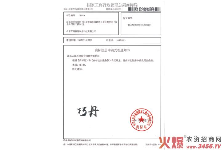 巧丹受理书-山东万瑞谷德农业科技有限公司