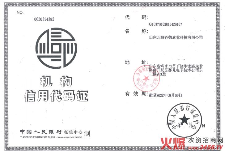 机构信用代码证-山东万瑞谷德农业科技有限公司