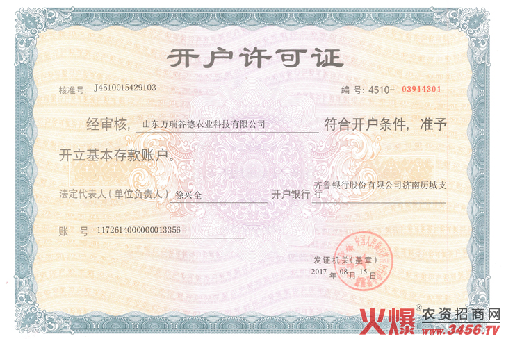 开户许可证-山东万瑞谷德农业科技有限公司