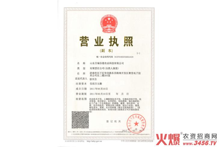 营业执照-山东万瑞谷德农业科技有限公司
