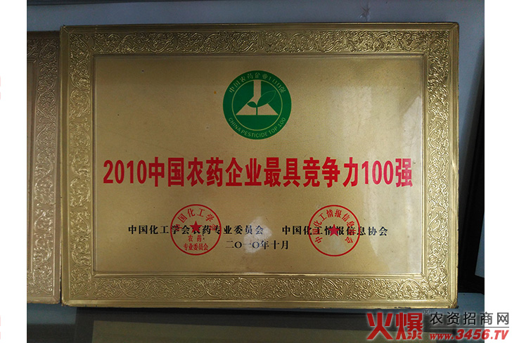 荣誉证书-山东省天润三禾农化科技有限公司