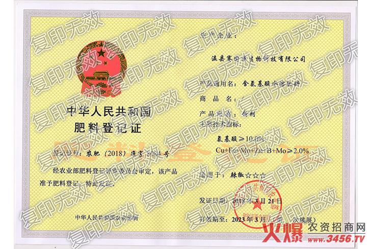 肥料登记证-赛固特(武汉)生物科技有限公司