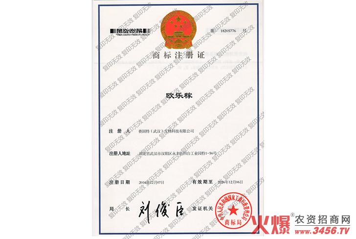 商标注册证-赛固特(武汉)生物科技有限公司