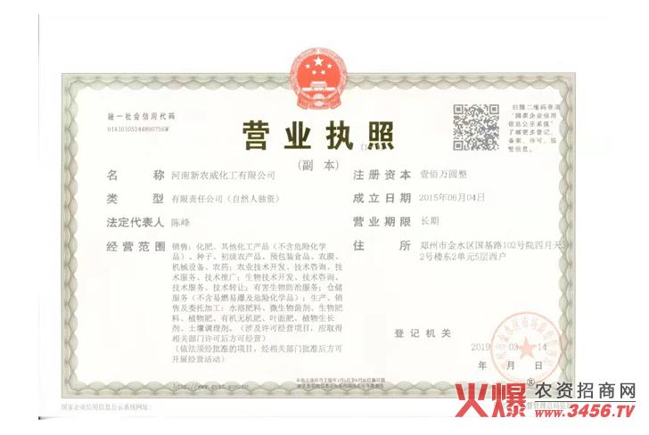 营业执照-河南新农威化工有限公司