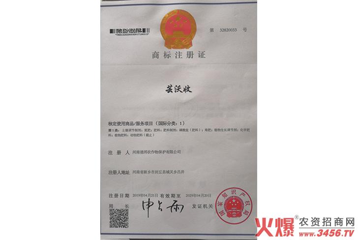 芸沃收商标注册证-德邦农叶菲国际集团