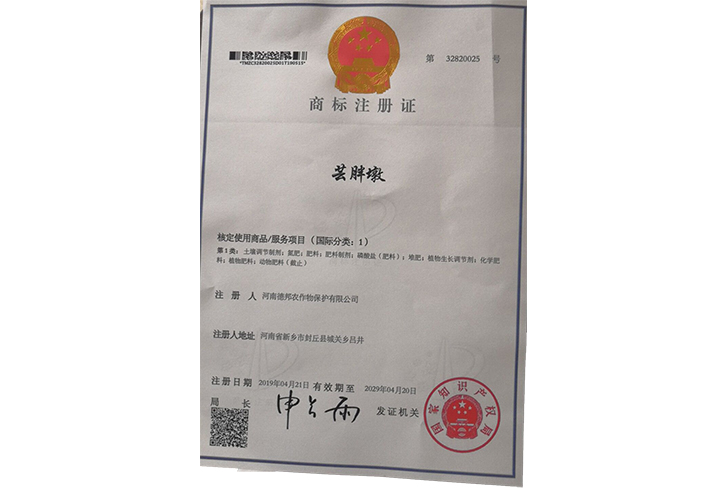 芸沃胖墩商标注册证-德邦农叶菲国际集团