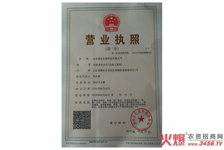 营业执照-山东强农生物科技有限公司