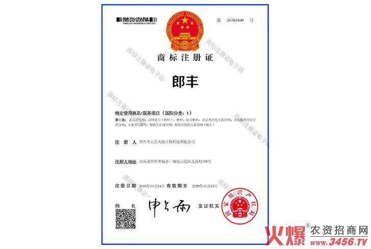 郎丰商标注册证-焦作市云台大化生物科技有限公司