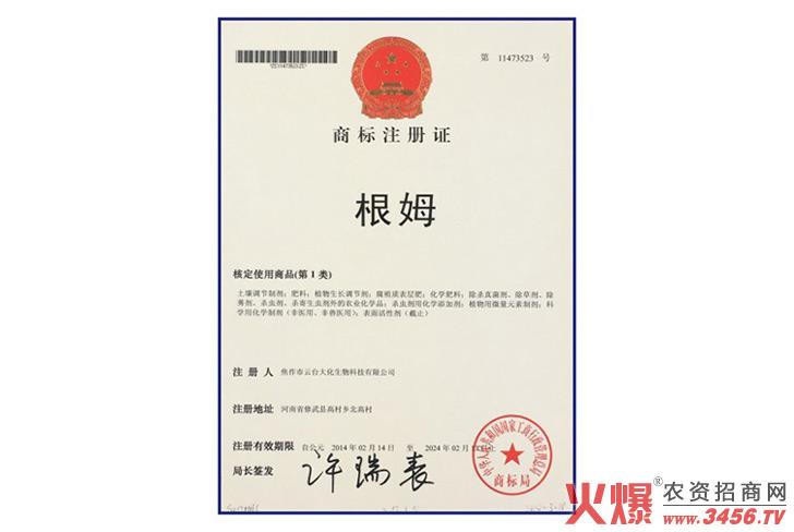 根姆商标注册证-焦作市云台大化生物科技有限公司