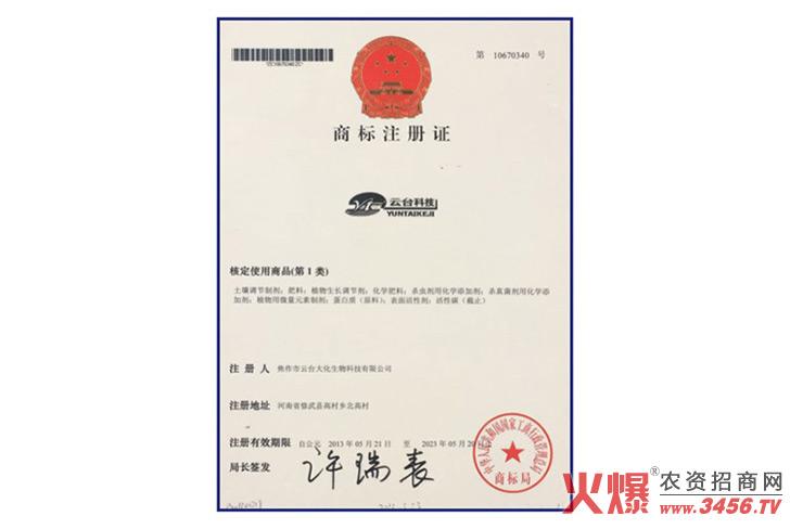 云台科技核定使用商品(第1类)商标注册证-焦作市云台大化生物科技有限公司