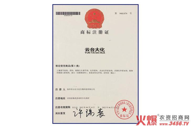 云台大化核定使用商品(第1类)商标注册证-焦作市云台大化生物科技有限公司