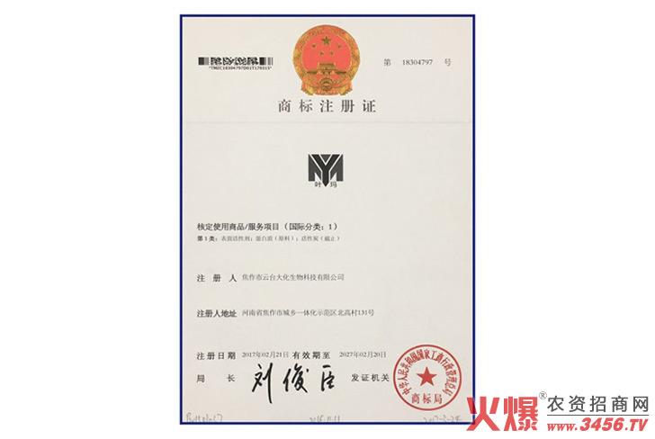 叶玛商标注册证-焦作市云台大化生物科技有限公司