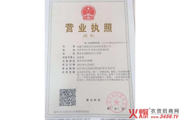 营业执照-安徽中隆胜达农业科技有限公司