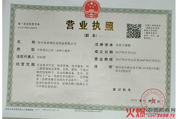 营业执照-郑州鼎来瑞农业科技有限公司