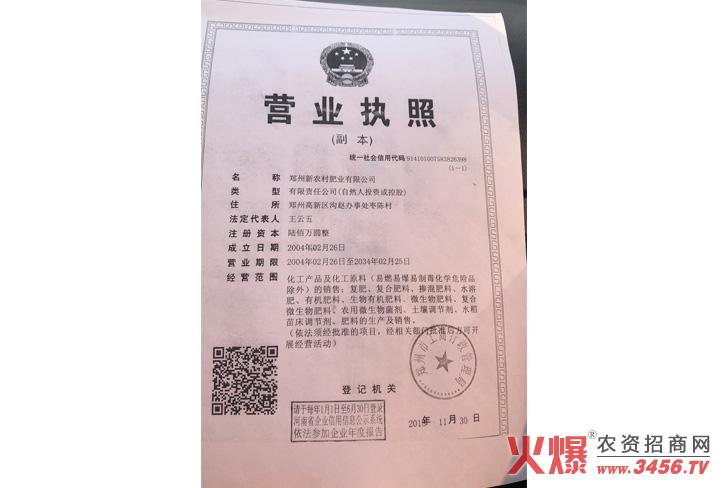 营业执照-郑州新农村肥业有限公司