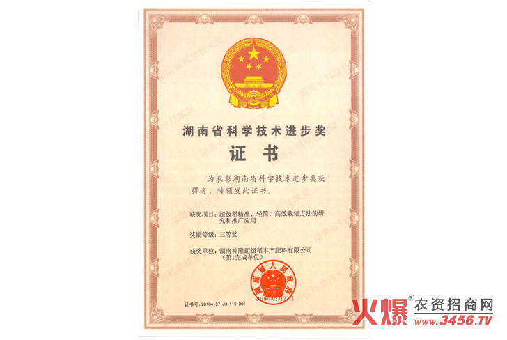湖南省科学技术进步奖-湖南格灵科技有限公司