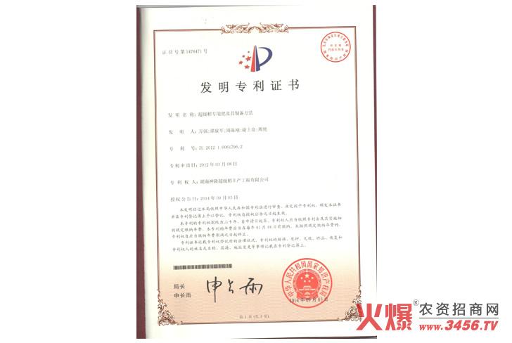 发明专利证书-湖南格灵科技有限公司