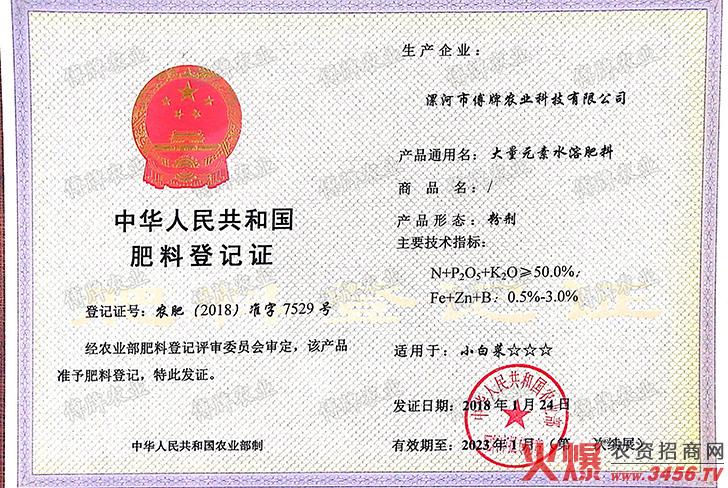 登记证-漯河市傅牌农业科技有限公司