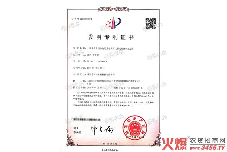 发明专利-漯河市傅牌农业科技有限公司