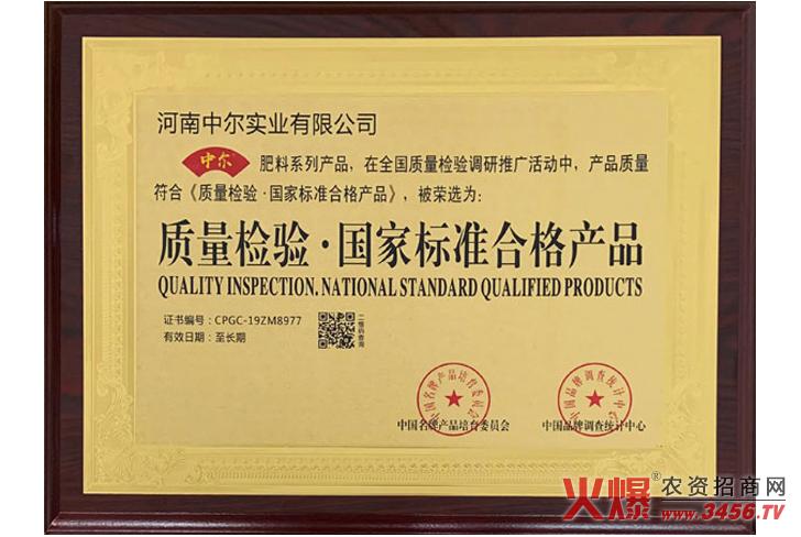 荣誉资质-河南中尔实业有限公司